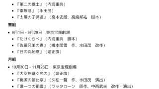 「1943年の宝塚歌劇公演一覧」とは ウィキ動画