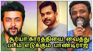 Pandiraj to direct Suriya – Karthi