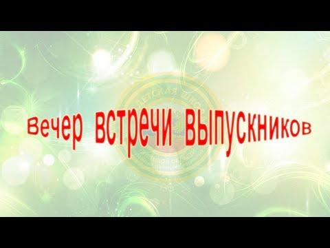 Вечер встречи  выпкскников -2019 в Кадетской школе Липецкой области