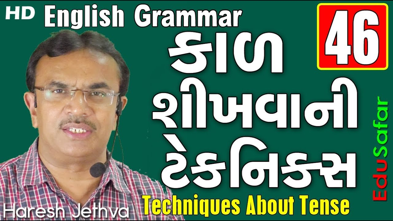 ENGLISH GRAMMAR BOOK IN GUJARATI EPUB » Pauls PDF