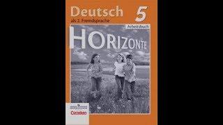 Horizonte Горизонты 5 класс Рабочая тетрадь стр  7, ГДЗ, Аудио