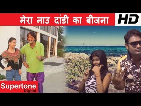 HARYANVI FOLK || मेरा नोँ डाँड़ी का बीजणा ॥ SONU SONI || GORAV RAJPUT | ROMIO