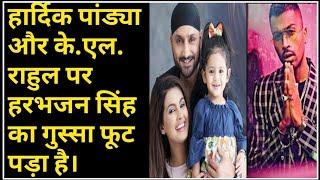 Hardik pandya और K.L.Rahul जिस बस में हो उस बस में पत्नी और बेटी के साथ travel तक नहीं करूंगा- भज्जी
