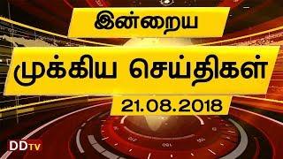 Sri Lanka Tamil News 21.08.2018 DDTV Jaffna