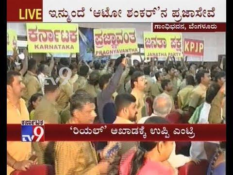 Upendra's New Political Party Name as : Karnataka Pragnyavantha Janata Party