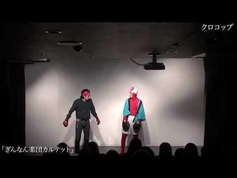 【クロコップ】コント「ぎんなん楽団カルテット」2014.12.3(水)ケイダッシュステージシルバーライブより