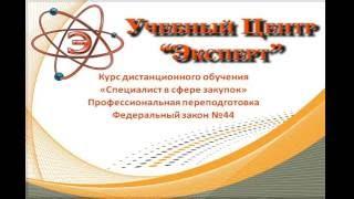 Описание дистанционного обучения по контрактной системе 44 ФЗ профессиональная переподготовка
