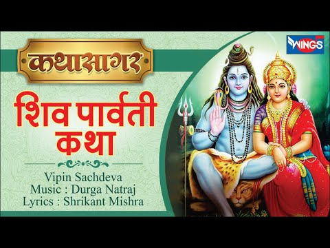 Shiv Parvati Vivah Katha by Vipin Sachdeva - Musical Story of shiv Parvati Marriage on Bhajan India