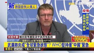 最新》武漢肺炎成「全球緊急狀態」? WHO堅持僅「中國」緊急