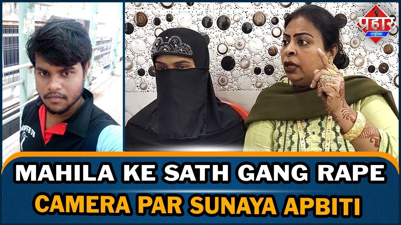 Download महिला के साथ गैंगरेप कैमरे पर सुनाया आपबीत  || Islamuddin Khan|| Aapka Prahar Times
