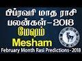 Mesham Rasi (Aries) February Month Predictions 2018 – Rasi Palangal