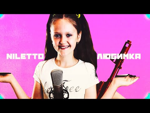 #Микскавер NILETTO - ЛЮБИМКА (Ксения Левчик и др)cover