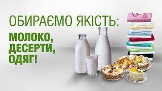 Тайный агент  Выбираем качество  молоко, десерты и одежда!   19 06 2017