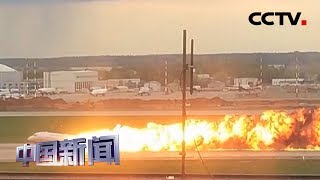[中国新闻] 媒体焦点:客机事故令俄罗斯航空安全蒙上阴影   CCTV中文国际