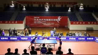 2014 义乌乒乓球俱乐部联赛 决赛 片段