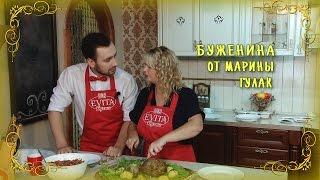 Правила моей кухни - Марина Гулак