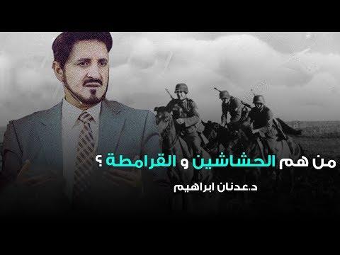 نشأة القرامطة و سر قوة الحشاشين + المهدي لعبة سياسية ❂ عدنان ابراهيم thumbnail