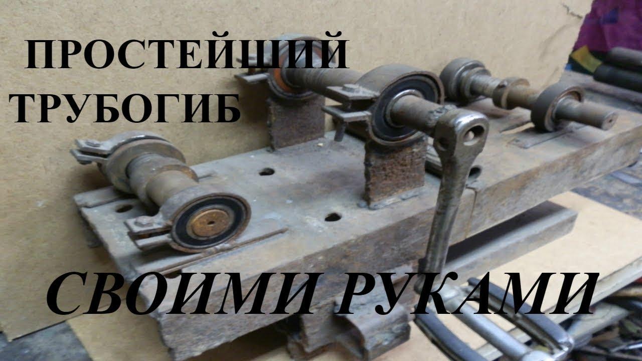 Трубогиб своими руками фото видео фото 214