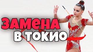 КУДА ПРОПАЛА АРИНА АВЕРИНА ЗАМЕНЫ НА ОЛИМПИАДУ Где смотреть художественную гимнастику на Олимпиаде