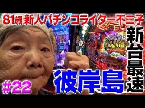 新台「彼岸島」を81歳のパチンコライター不二子が最速実践!