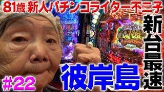 81歳のおばあちゃんがパチンコライターを目指して実践をします。 ツイッ...