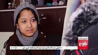 LEMAR News 24 December 2017 / د لمر خبرونه ۱۳۹۶ د مرغومي ۰۳