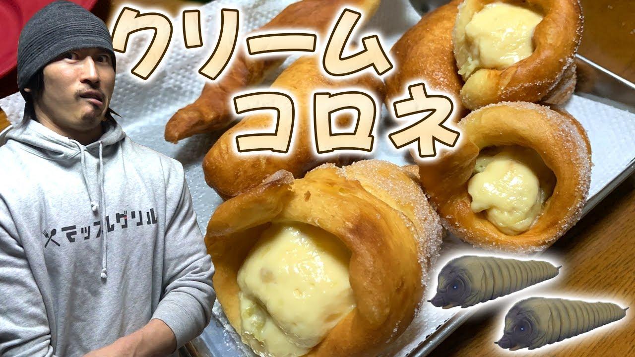 【コロネ】モスラ型の手作り芋クリームコロネ!