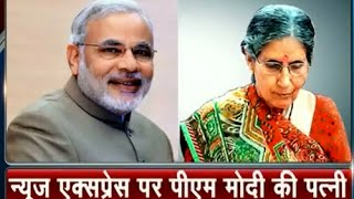 PM Modi's wife Jashodaben speaks out on 100 days completion of NDA Govt