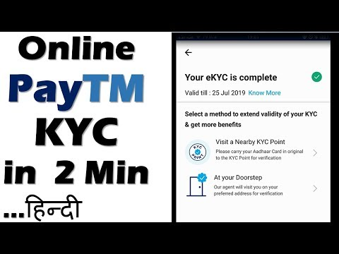 Online PayTM KYC at Home in 2 Minutes