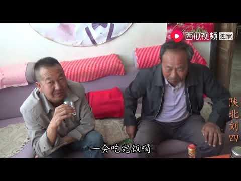 陕北刘四:刘四去老朋友家做客,干羊肉面条、烧酒招待,看刘四是怎么评价的