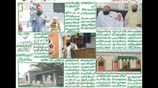Part 3 2015 Urs for Qari Bashir Ahmad Sialvi (RA), Naat and Manqabat by Sabir Haqani