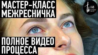 Татуаж век Мастер класс по перманентному макияжу Перманентный макияж глаз