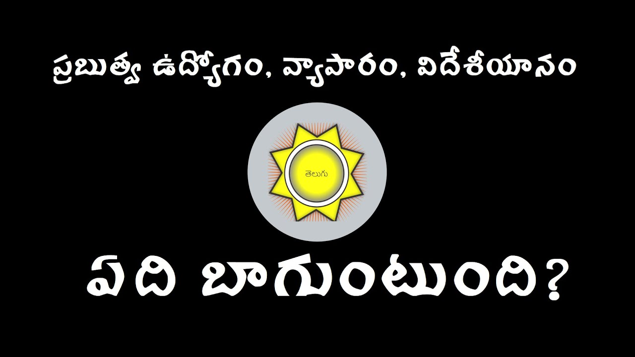 Dilemma about Govt Job, Abroad or Current Job ? | RVA Telugu