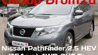 Nissan Pathfinder 2016 2.5 HEV (254 л.с.) 4WD CVT Top - видеообзор