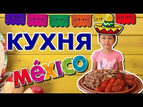 Мексиканская ЕДА, пиво КОРОНА и ТЕКИЛА-что едят в Мексике-Часть 3