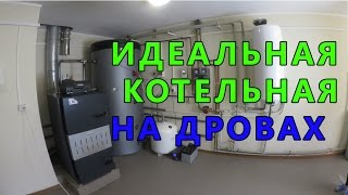 Идеальная котельная на твердом топливе в Крыму(Котельная на базе твердотопливного пиролизного котла и буферной емкости в Крыму Котельные под ключ +7..., 2016-03-25T09:34:48.000Z)