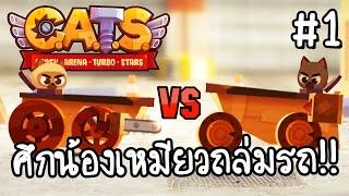 C.A.T.S. #1 - ศึกน้องเหมียวถล่มรถ!! [ เกมส์มือถือ ]