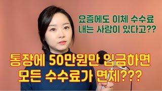 은행거래 수수료 우대/면제받는 방법! 직장인이 아니어도 급여통장만 있으면 누구나 수수료 우대를 받을 수 있다!
