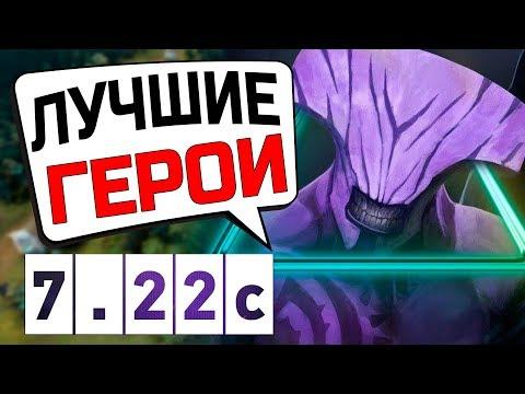 ТОП 5 ЛУЧШИХ ГЕРОЕВ ПАТЧА 7.22c! На каких героях поднимать ММР в Доте