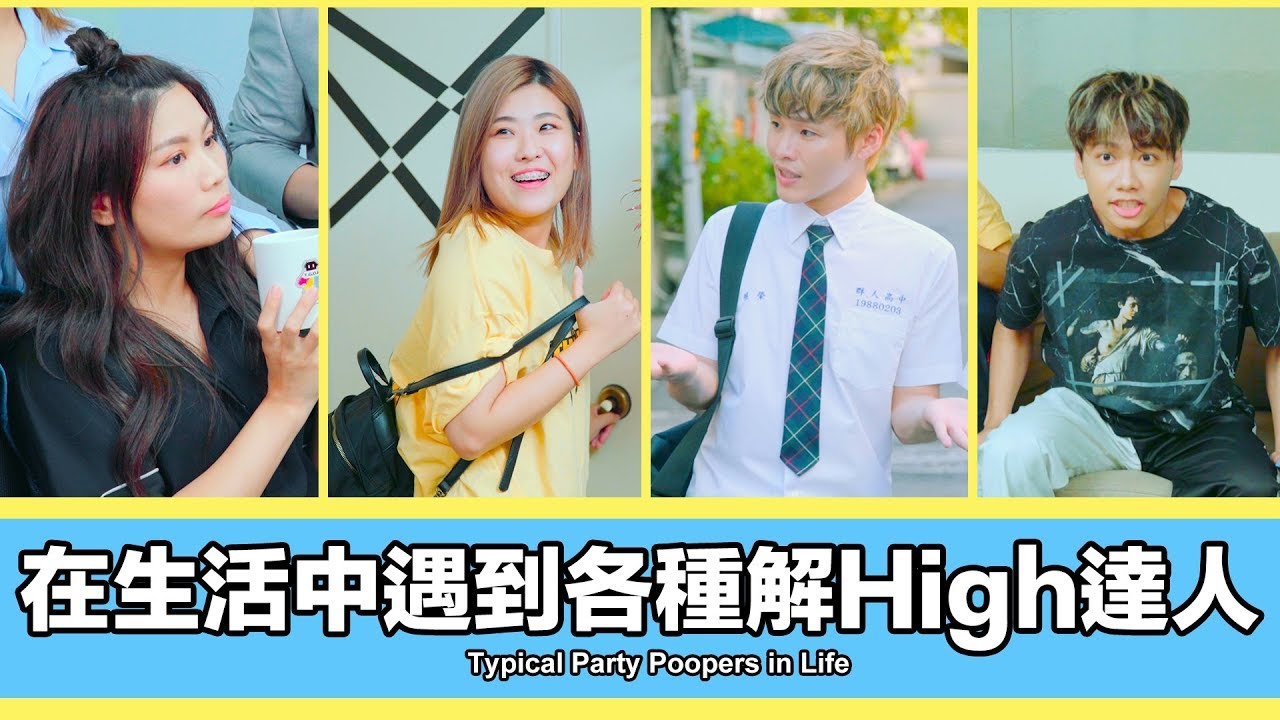 這群人 TGOP │在生活中遇到各種解High達人 Typical Party Poopers in Life