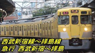 Download Video 【全区間前面展望】西武新宿線~拝島線《急行》西武新宿~拝島 SeibuShinjuku Line~Haijima Line SeibuShinjuku~Haijima MP3 3GP MP4