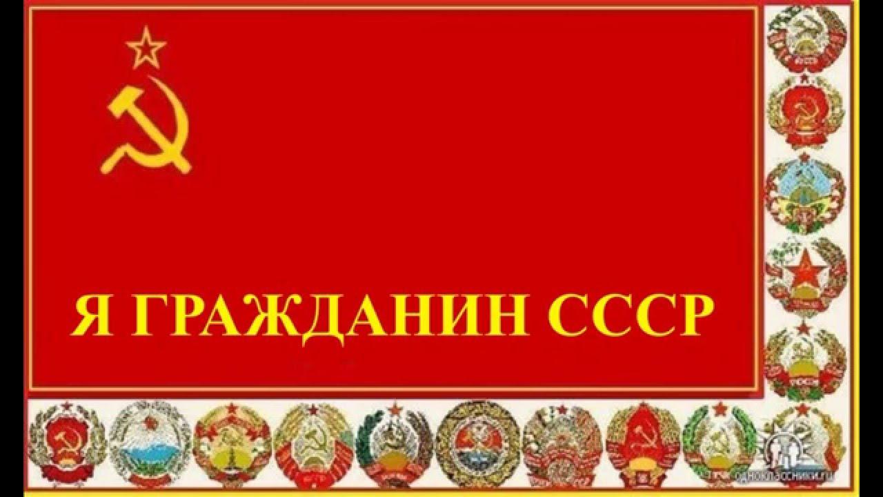 Картинки по запросу Гражданином СССР