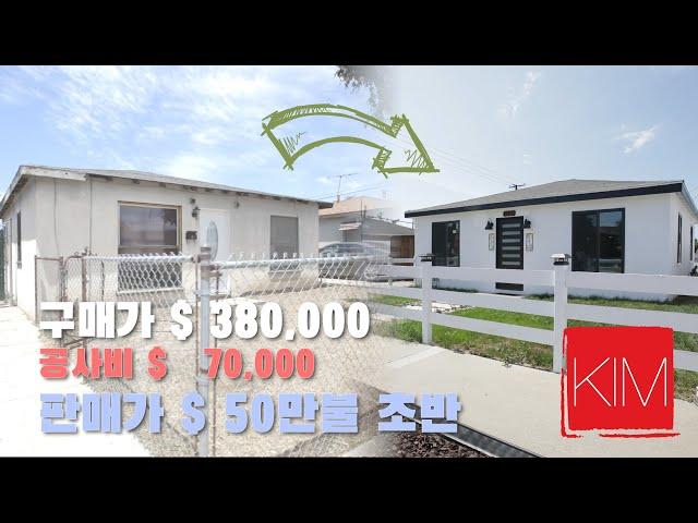 [김원석 부동산] 새 집으로 바뀐 엘에이 남부 토렌스 단독주택 리모델링 2 bed /1 bath
