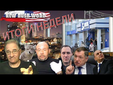 Итоги недели с Александром Глущенко, 27.1.2020