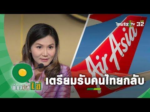 พร้อมแล้ว พรุ่งนี้รัฐบาลส่งเจ้าหน้าที่ไปกับแอร์เอเชียรับคนไทยจากอู่ฮั่น - วันที่ 03 Feb 2020