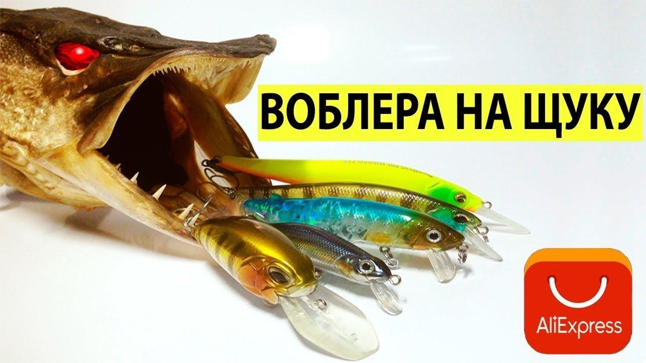 Эти воблеры разрывают щуку на рыбалке. Bearking с Алиэкспресс