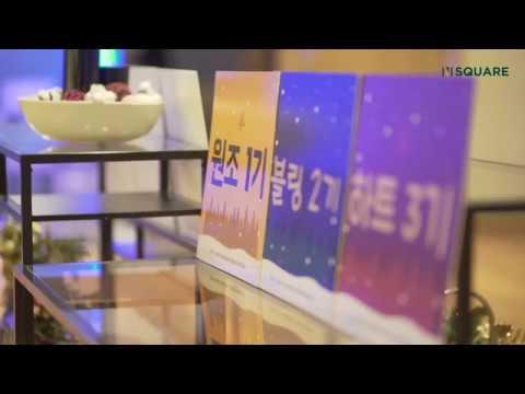 [아산나눔재단_N_SQUARE] 2017 송년회