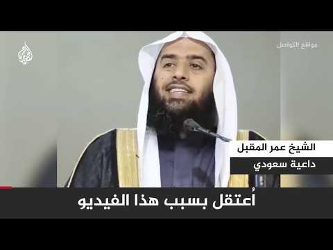 ???? بسبب هذا التصريح.. #السعودية تعتقل الشيخ عمر المقبل أستاذ كلية الشريعة بجامعة القصيم  - 12:55-2019 / 9 / 11