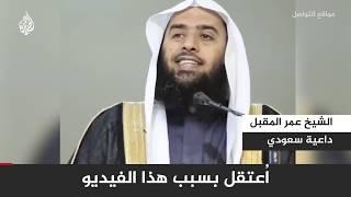 🇸🇦 بسبب هذا التصريح.. #السعودية تعتقل الشيخ عمر المقبل أستاذ كلية الشريعة بجامعة القصيم