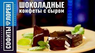 Шоколадные конфеты готовим дома. Рецепт – быстро и вкусно / Вадим Кофеварофф